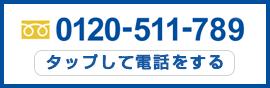 0120511789