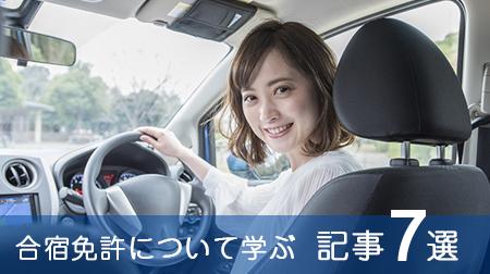 合宿免許について学ぶ記事7選
