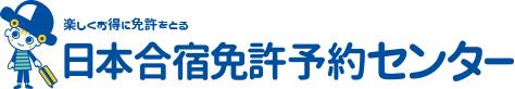楽しくお得に免許をとる 日本合宿免許予約センター