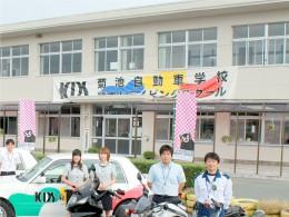 菊池自動車学校
