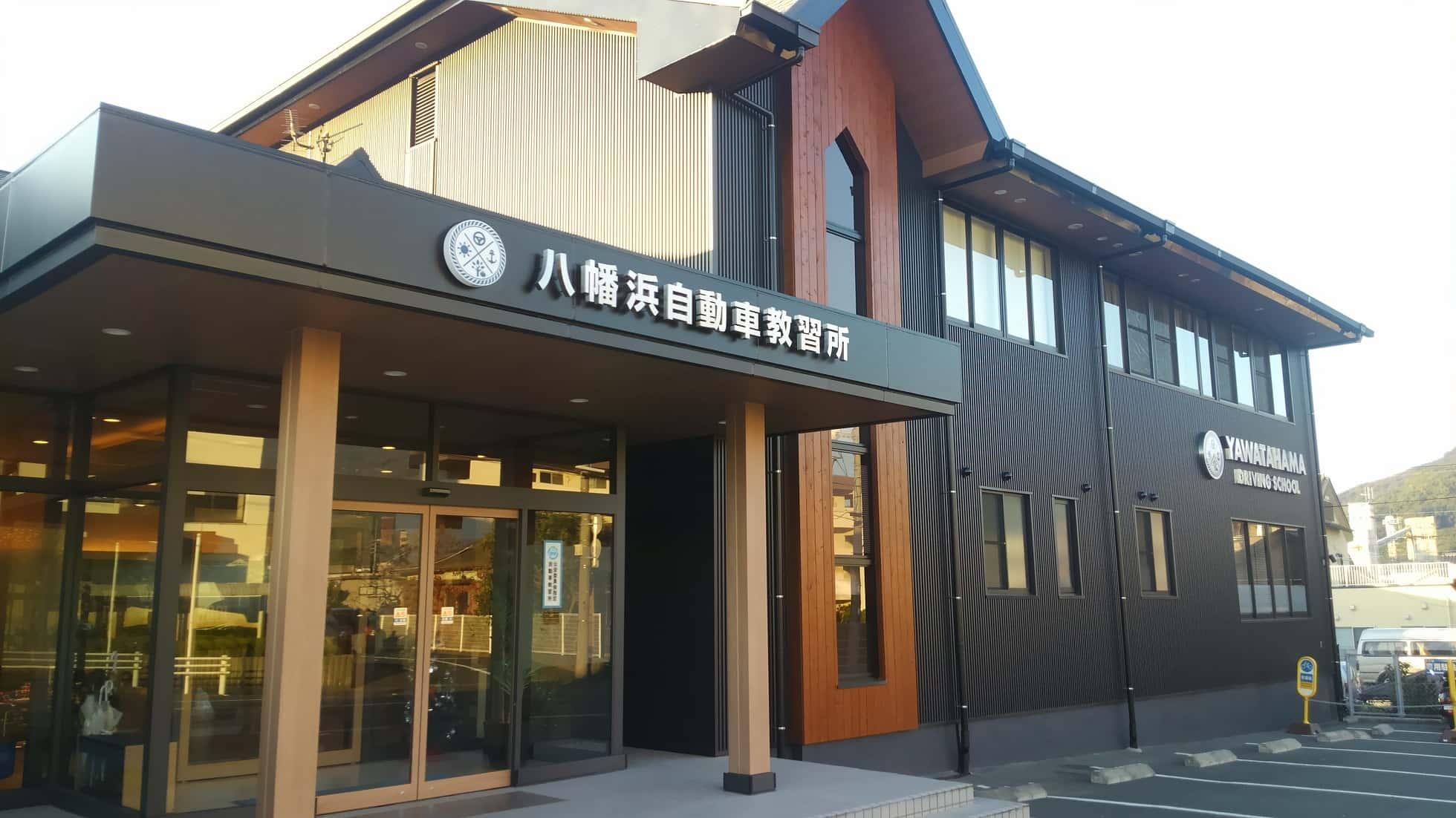 八幡浜自動車教習所