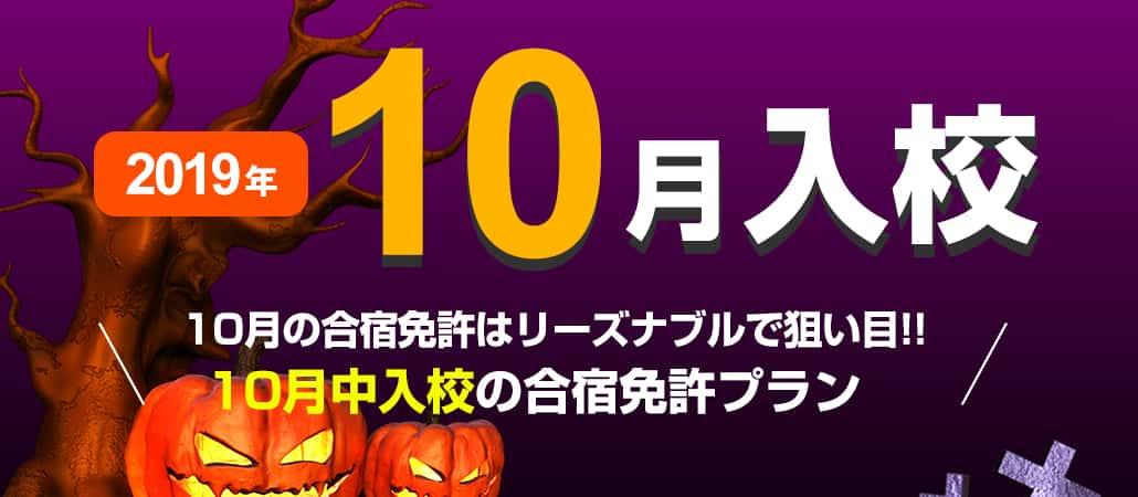 10月入校の格安合宿免許プラン