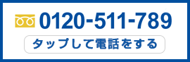 0120-511-789